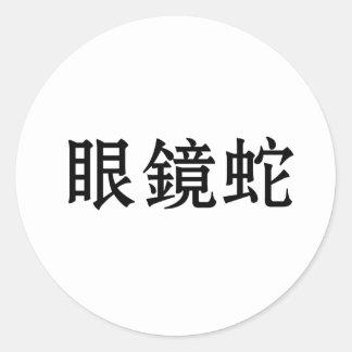 Chinese Symbol for cobra Sticker