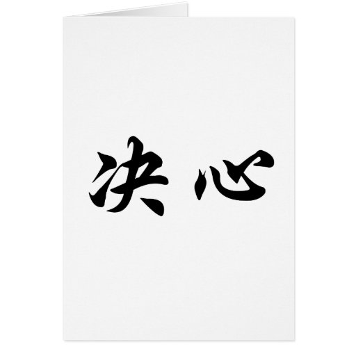 Chinese Symbol for determination Card