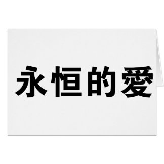 Chinese Symbol for eternal love Card