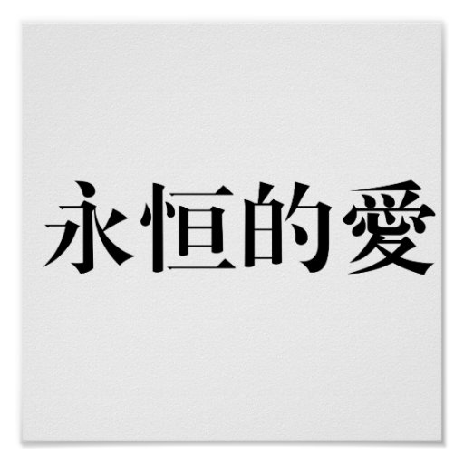 Chinese Symbol for eternal love Print | Zazzle