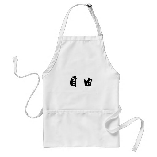 Chinese Symbol for freedom, free, liberty Apron