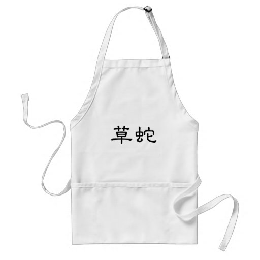 Chinese Symbol for grass snake Apron