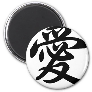 Chinese symbol for Love (brushed) 6 Cm Round Magnet