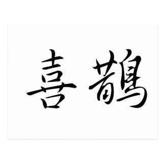 Chinese Symbol for magpie Post Cards