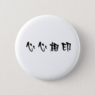 Chinese Symbol for soulmate 6 Cm Round Badge
