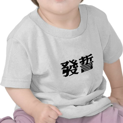 Chinese Symbol for swear Tee Shirts