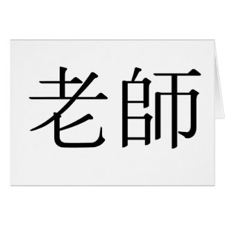 Chinese Symbol for teacher Greeting Card