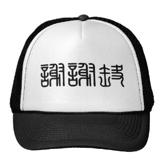 Chinese Symbol for thank you Mesh Hats