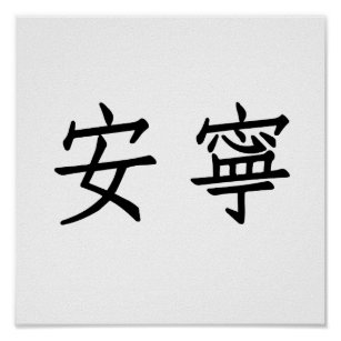 Chinese Calligraphy Posters & Photo Prints | Zazzle AU