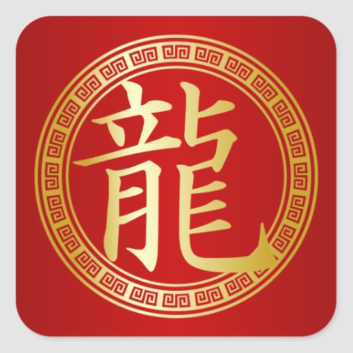 Chinese Symbol Year of the Dragon GR Stickers