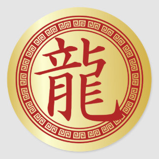 Chinese Symbol Year of the Dragon R/G Classic Round Sticker