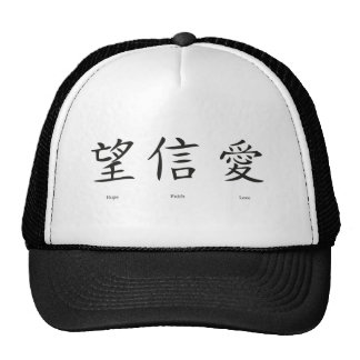 Chinese symbols for love, hope and faith cap