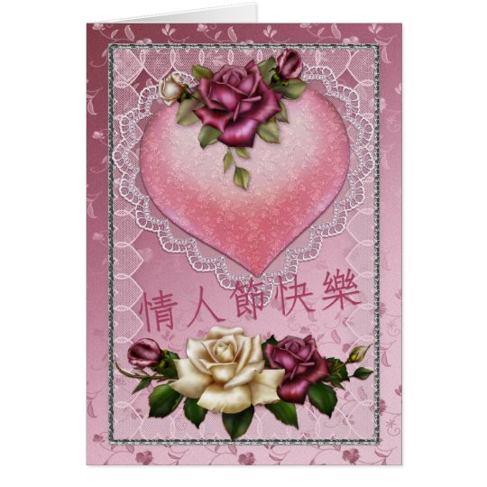 Chinese Valentine's Day Card With Heart