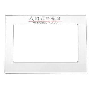 Chinese word for Anniversary - For US 10287_1.pdf Magnetic Frames