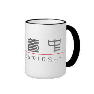 Chinese word for Day Dreaming… 10146_0.pdf Coffee Mugs