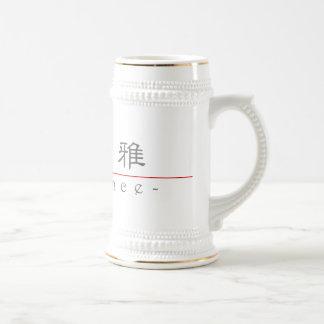 Chinese word for Elegance 10240_2.pdf Coffee Mugs