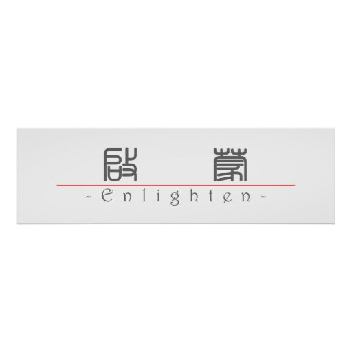 Chinese word for Enlighten 10330_0.pdf Posters