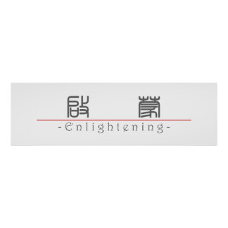 Chinese word for Enlightening 10331_0.pdf Print