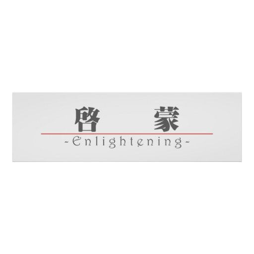 Chinese word for Enlightening 10331_3.pdf Print