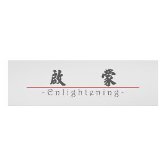 Chinese word for Enlightening 10331_4 pdf Print