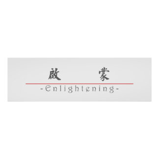 Chinese word for Enlightening 10331_5 pdf Print
