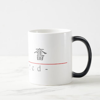 Chinese word for Excited 10031_2 pdf Coffee Mugs