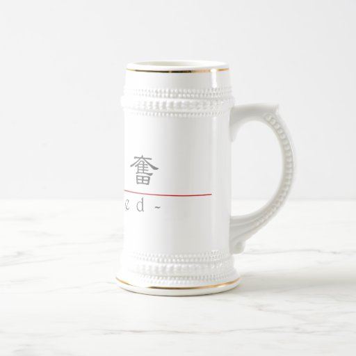 Chinese word for Excited 10031_2.pdf Mugs
