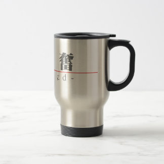 Chinese word for Excited 10031_3 pdf Coffee Mug