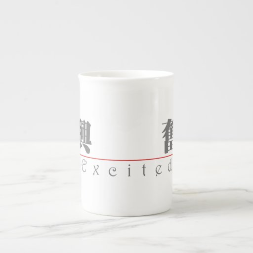 Chinese word for Excited 10031_3.pdf Bone China Mugs