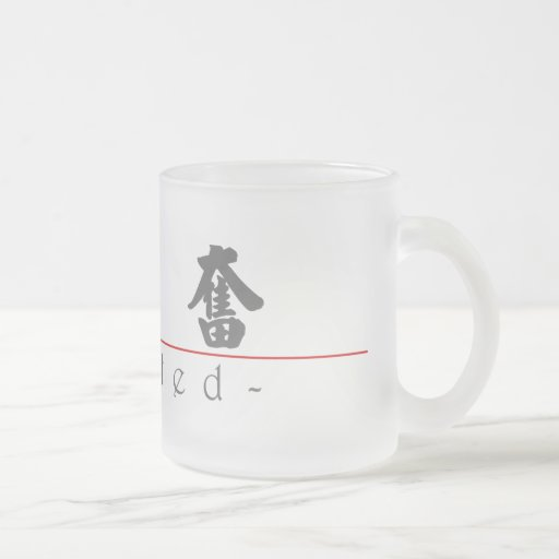 Chinese word for Excited 10031_4.pdf Mugs