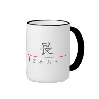 Chinese word for Fearless 10320_1.pdf Coffee Mugs