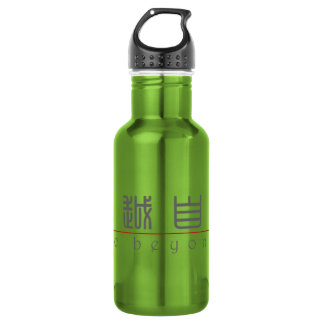 Chinese word for Go beyond! 10094_0.pdf 532 Ml Water Bottle