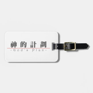 Chinese word for God s Plan 10251_3 pdf Tags For Luggage