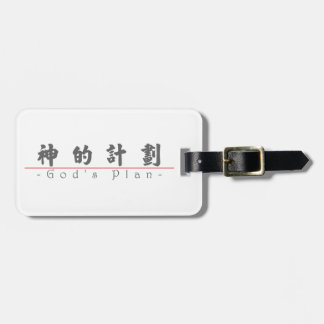 Chinese word for God s Plan 10251_4 pdf Bag Tag