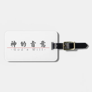 Chinese word for God s Will 10250_4 pdf Tag For Bags