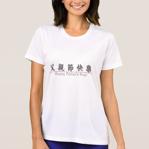 Chinese word for Happy Father's Day! 10249_4.pdf Shirts