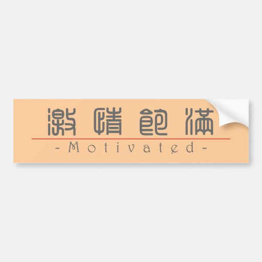 Chinese word for Motivated 10266_0.pdf Bumper Sticker