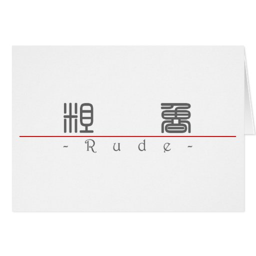 Chinese word for Rude 10054_0.pdf Greeting Card