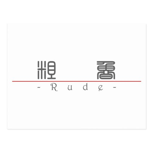 Chinese word for Rude 10054_0.pdf Post Card