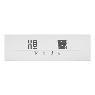 Chinese word for Rude 10054_0 pdf Print