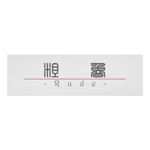 Chinese word for Rude 10054_0.pdf Print