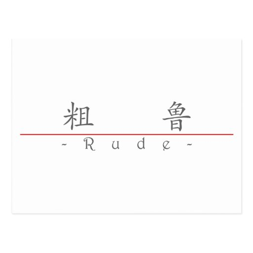 Chinese word for Rude 10054_1.pdf Postcard