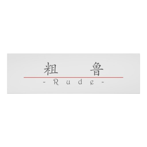 Chinese word for Rude 10054_1.pdf Posters