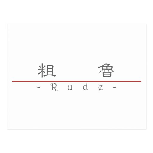Chinese word for Rude 10054_2.pdf Post Cards