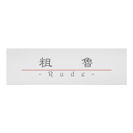 Chinese word for Rude 10054_2.pdf Poster