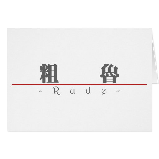 Chinese word for Rude 10054_3.pdf Card