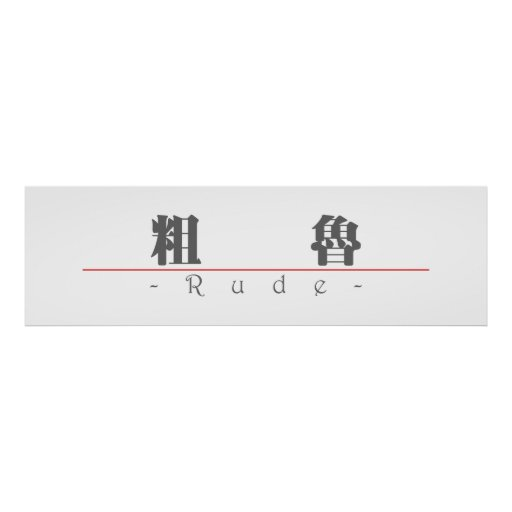 Chinese word for Rude 10054_3.pdf Poster