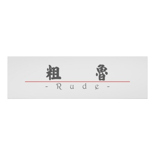 Chinese word for Rude 10054_4.pdf Poster