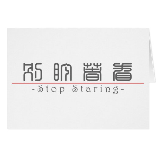 Chinese word for Stop Staring 10210_0.pdf Card