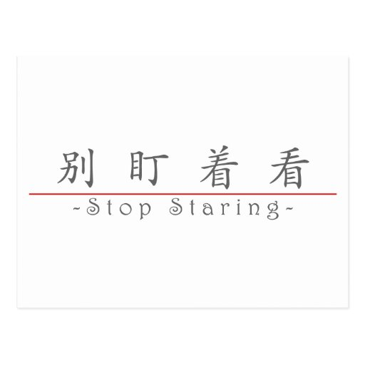 Chinese word for Stop Staring 10210_1.pdf Post Cards